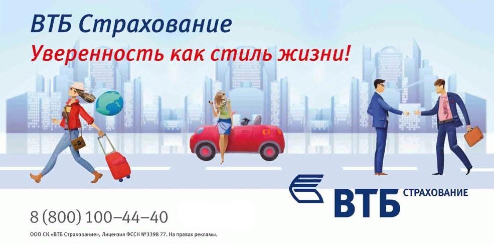 ВТБ Страхование, телефоні