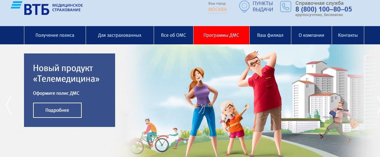 ВТБ Страхование Здоровье